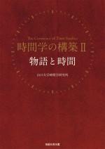 0620時間学Ⅱ_カバー
